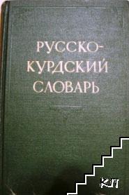 курдский словарь